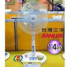 """全新""""14吋【SANLUX 台灣三洋DC微電腦遙控立扇】《 EF-147DR》線上刷卡~免運費~【新莊信源】"""