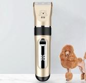 寵物電推剪 狗狗剃毛器貓咪泰迪狗毛電動理發專業推毛器神器電推子 zh7316『美好時光』