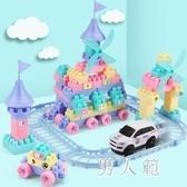 兒童玩具拼裝積木塑料拼插1-6周歲男女孩寶寶益智玩具 FR3335『男人範』