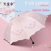 防曬防紫外線公主傘太陽傘遮陽傘女小清新三折疊兩用晴雨傘