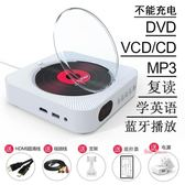 CD機 CD機播放器DVD影碟機家用高清便攜胎教英語學習cd機隨身聽學生兒童藍芽音樂vcd光盤T 2色