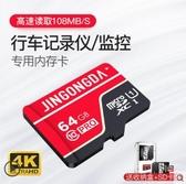 內存卡64 高速行車記錄儀內存卡監控攝像頭內存儲卡手機 - 風尚3C
