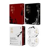 琴殉:隱几長嘯錄(上)+琴殉:彈琴、吟詩與種菜(下)(精裝2書+雙CD典藏版)(