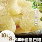 普明園.台南麻豆40年大白柚10台斤/箱(約4-6顆/箱,共2箱)*預購*﹍愛食網