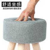 【618好康鉅惠】實木小凳子時尚化妝凳餐桌凳現代簡約腳凳