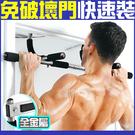 強力室內健身門框上吊單槓門上運動伏地挺身...