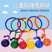 兒童跳跳球幼兒園感統訓練器材蹦蹦球戶外小孩健身運動軟繩甩腳球 居家家生活館