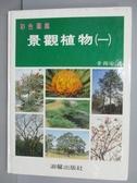 【書寶二手書T9/動植物_PER】景觀植物(一)_韋錦瑜_1993年