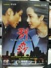 挖寶二手片-J01-019-正版DVD-華語【刮痧】-梁家輝 蔣雯麗(直購價)