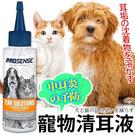 【培菓寵物48H出貨】美國8in1《PS》犬貓寵物清耳液-4oz
