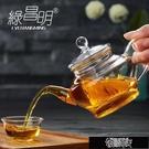 花茶壺 玻璃茶壺過濾加厚耐高溫泡茶器迷你小號單人功夫茶具 8233【全館免運】