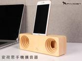 艾荷斯手機擴音器【楓木】被動式擴音器 iPhone X可用