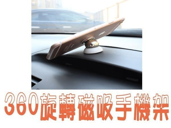 360度旋轉 手機架 手機座 導航 GPS 懶人夾 吸附式磁吸支架 多功能支架 手機降溫 通用款 平板
