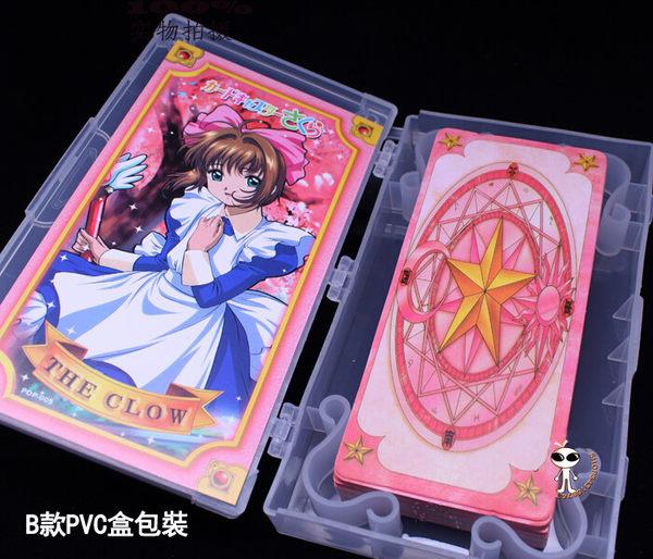 百變小櫻庫洛牌魔法卡【藍星居家】