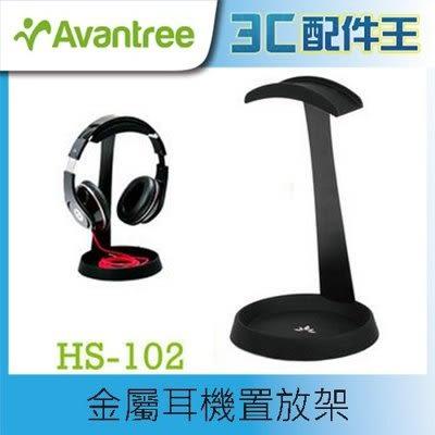 Avantree HS102 鋼質耳機置放架 底槽收納設計 矽膠防護 適用AKG/鐵三角AUDIO-TEC/Beats