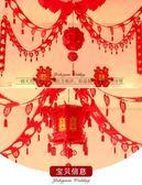 婚房布置臥室裝飾花球婚慶婚禮用品結婚新房創意浪漫臥室喜字拉花    瑪奇哈朵