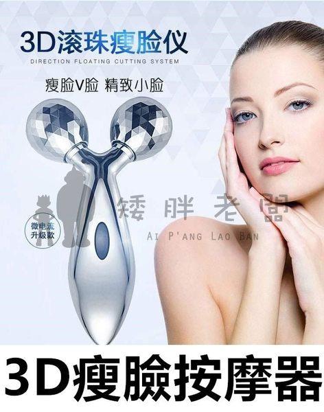 3D瘦臉按摩器 3D全效塑肌儀按摩器 臉部緊緻拉提 美體滾輪 頸部 臉部 腿部 腰部 多功能美肌