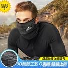 冰絲防曬面罩男士夏季騎行圍脖套掛耳面巾口罩全臉護頸頭套頭巾女 格蘭小鋪