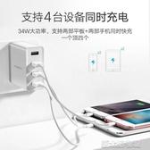 多口USB充電器多孔快充多功能快速旅行四口4插頭安卓ipad平板通用蘋果華 新北購物城