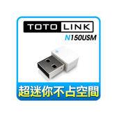 TOTOLINK N150USM 150M 極致迷你USB無線網卡