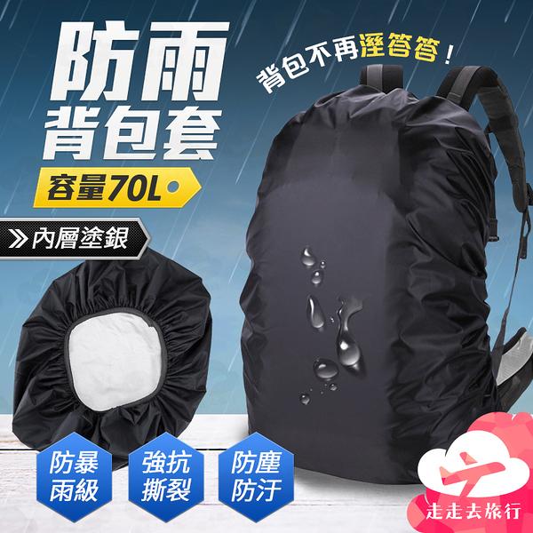 【台灣現貨】背包防雨罩 防水背包套 背包雨衣 登山包防水罩 防水套 70L【HC318】99750走走去旅行