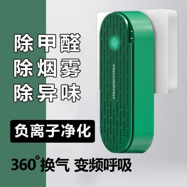 空氣凈化器負離子除甲醛煙味神器衛生間寵物除臭室內家用臥室快速出貨