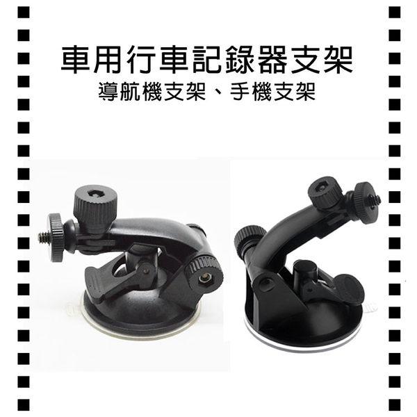 攝彩@固定式用行車記錄器支架 導航機 手機 螺絲車架 相機 相機雲台 車用 氣壓式吸盤