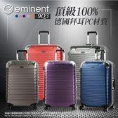 行李箱 2019新款 深鋁框 eminent 萬國通路 28吋 9Q3 旅行箱 百分百頂級PC