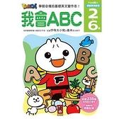 我會ABC(FOOD超人頭腦開發練習)2015