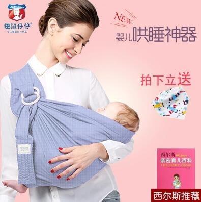 嬰兒背巾-背袋帶西爾斯/橫豎抱式新生兒哄睡/哺乳/揹帶/前抱式抱袋 可調/腰凳  【2種款式】
