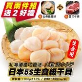 【第2件送去骨雞骨+牛排】 日本北海道5S生食級干貝原裝盒*1盒組(1000g±10%/約61-80顆/盒)