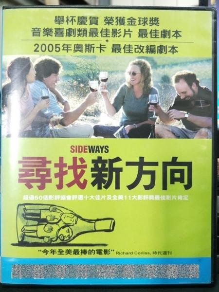 挖寶二手片-E10-004-正版DVD-電影【尋找新方向】-奧斯卡音樂及喜劇類最佳影片 年度最佳劇本(直購