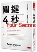 (二手書)關鍵4秒:最成功的人如何做出好決定