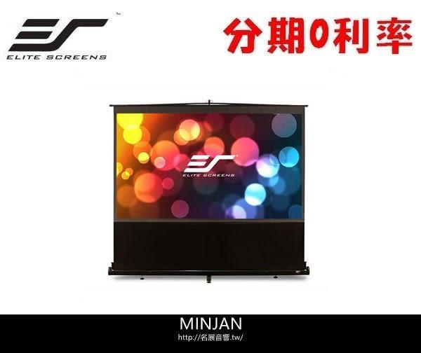 【名展音響】億立 Elite Screens  可攜式單桿地拉幕 F120NWV 120吋 4:3  ezCinema系列 蓆白 183*244cm