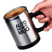 自動攪拌杯磁化杯歐式不銹鋼咖啡杯懶人磁力電動五谷粉杯免費刻字【跨店滿減】