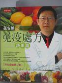 【書寶二手書T1/醫療_ZGU】孫安迪之免疫處方-蔬果篇_孫安迪