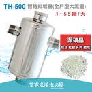 TH-500 全不鏽鋼管路抑垢器(全戶型...