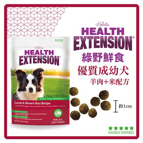 【力奇】Health Extension 綠野鮮食 天然成幼犬糧-羊肉+米-大顆粒-4LB 單筆超取限2包 (A001A16)