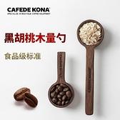 實木勺子 CAFEDE KONA咖啡量豆勺 實木量勺 咖啡粉定量勺子 計量匙8g 10g 風馳