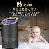 滅蚊燈家用臥室內一掃光無輻射靜音嬰兒全自動插電驅蚊滅蚊子神器igo