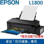 【免運費-隨貨700禮劵+好印連連】EPSON L1800 A3六色單功能連續供墨印表機