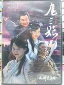 挖寶二手片-I18-073-正版DVD*華語【扈三娘與矮腳虎】-曾寶儀*郭德綱*高虎