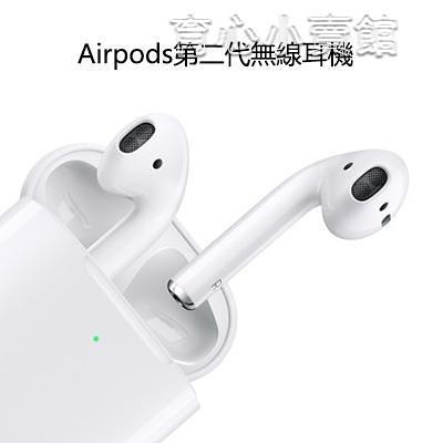 (快出)【現貨】AirPods2代無線藍芽耳機 三真電量顯示 支持單耳連接 開蓋反磁 自動配對