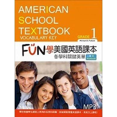 FUN學美國英語課本(各學科關鍵英單Grade 1)(2版)(菊8K