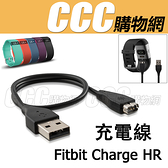 Fitbit Charge HR 充電線 - 專用 USB 數據線 充電器