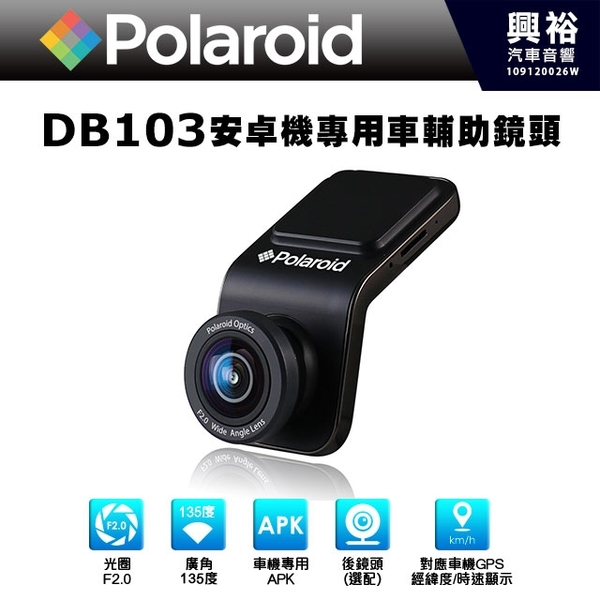 【Polaroid】寶麗萊DB103 安卓機專用車輔助鏡頭 *Android車用主機專用