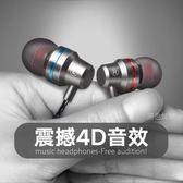 POLVCDG/鉑典 mp3電腦重低音手機通用線控金屬魔音入耳式耳機 DA4087『夢幻家居』