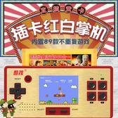 酷孩FC游戲機掌機經典懷舊掌上NES游戲機迷你紅白機MINI FC掌機【全館免運八八折下殺】