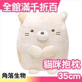 日本正版 角落生物 (L)(35cm 貓咪)抱枕 san-x 絨毛娃娃 玩偶 靠枕 禮物玩具【小福部屋】