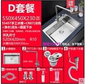 韋普304不銹鋼4MM廚房手工大水槽單槽洗菜盆吧台陽台洗碗池洗衣槽【D套餐】